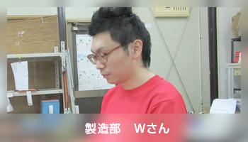 製造部Wさん