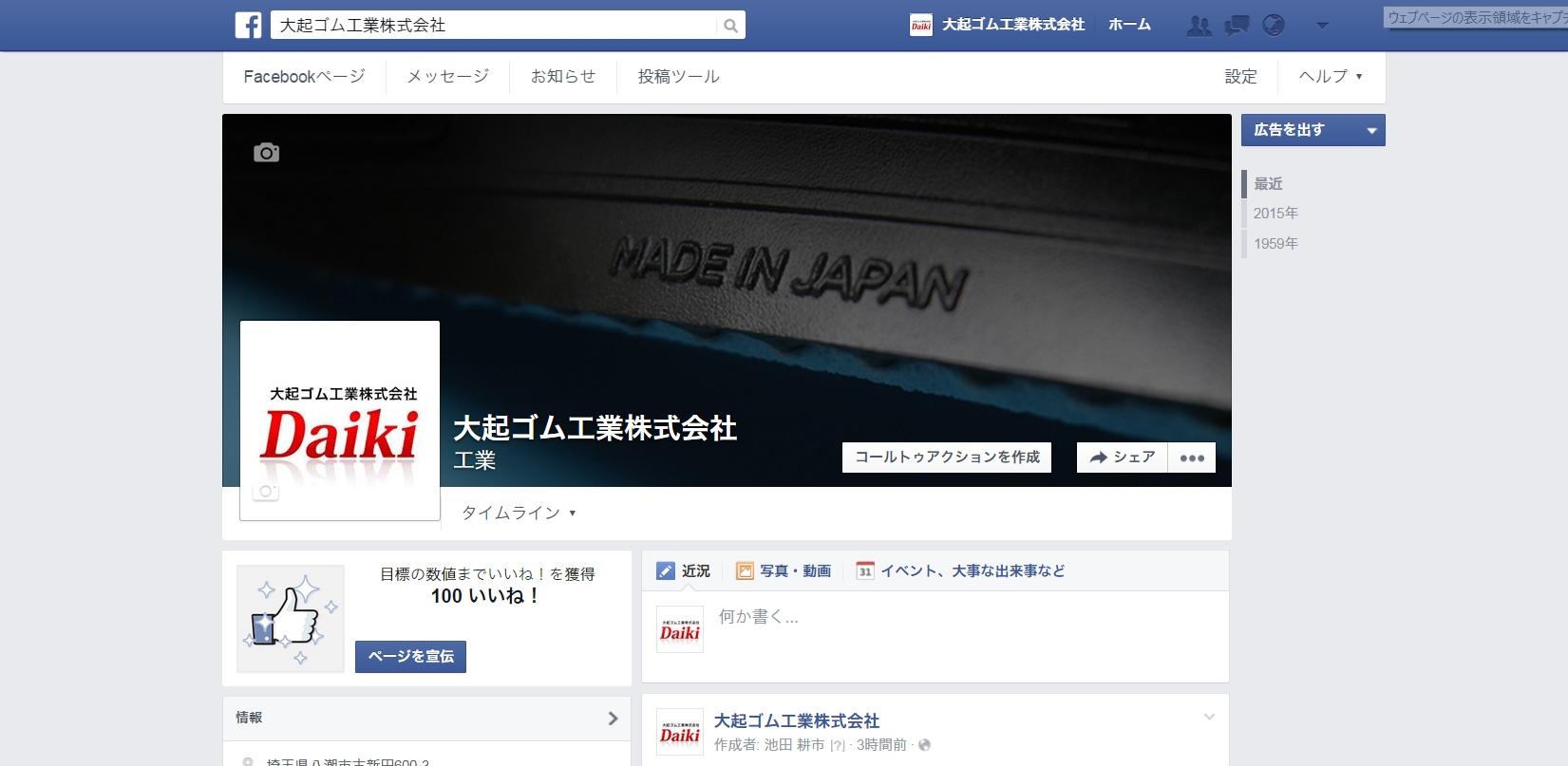 フェイスブックページが出来ました!!